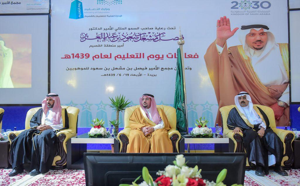 أمير القصيم يدشن مجمع الأمير فيصل بن مشعل بن سعود للموهوبين ببريدة