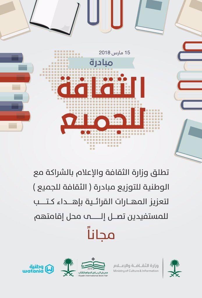 """مع مبادرة وزارة الإعلام """"الثقافة للجميع"""".. احصل على 3 كتب مجانا من هذه القائمة"""