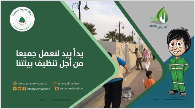 أمانة منطقة المدينة المنورة تدشن حملة توعوية للنظافة وإزالة التشوه البصري