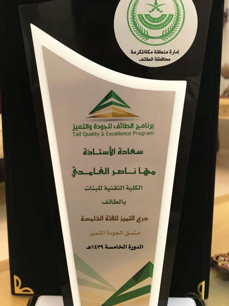 الغامدي تفوز بدرع التميز للفئة الخامسة بجائزة الطائف للجودة والتميز