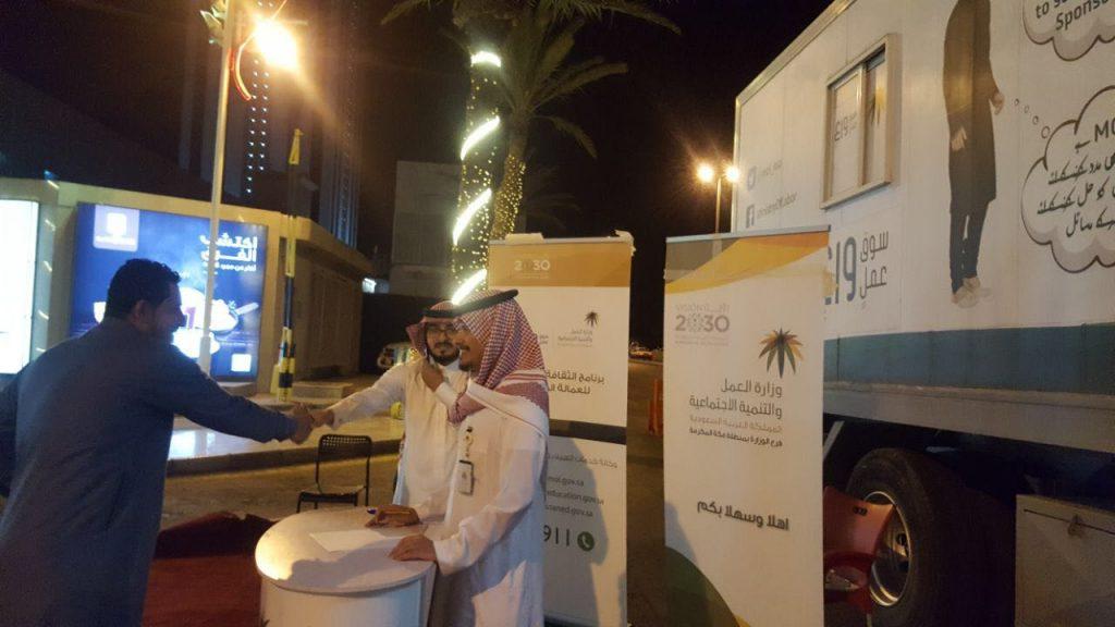 عمل الطائف يدشن المرحلة الثانية لعربة فرع وزارة العمل والتنمية الاجتماعية بمنطقة مكة المكرمة بقلب الطائف