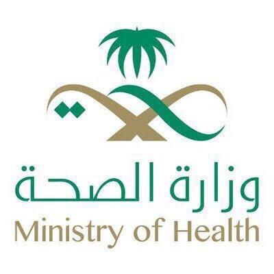 الصحة تعلن عن 566 وظيفة شاغرة للسعوديين
