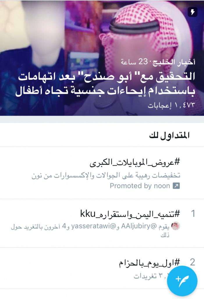 هاشتاق  #تنميه_اليمن_واستقراره_kku يتصدر الترند الأول في تويتر