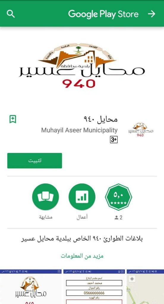 بلدية محايل تطلق خدمة تطبيق بلاغات ٩٤٠ للأجهزة الذكية