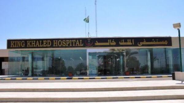 التخصصات الصحية تعتمد الزمالة السعودية في جراحة العظام بمستشفى الملك خالد بتبوك