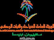 «هيئة السياحة» تنظم برنامجاً تدريبياً لمفتشي المخالفات في نظام الآثار والمتاحف والتراث العمراني
