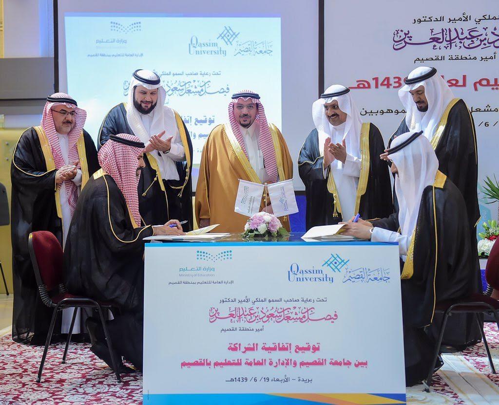 أمير القصيم يشهد توقيع مذكرة التعاون المشترك بين الجامعة والتعليم