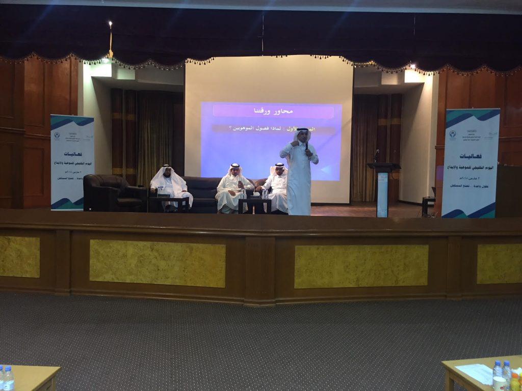 """تعليم الشرقية يحيي اليوم الخليجي للموهبة والابداع """" عقول واعدة تصنع الفرق """""""