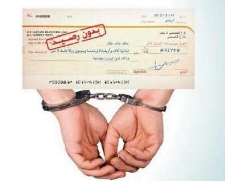 4367 قضية مطالبات مالية أمام محاكم حائل في 7 أشهر
