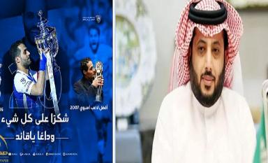 """تركي آل الشيخ يعلن عن مفاجأةلـ """"ياسر القحطاني """""""