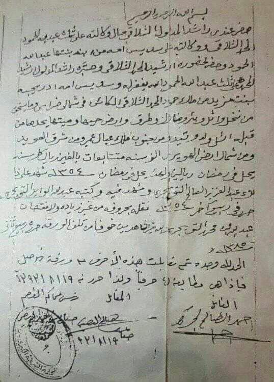 صورة عقد إيجار أرض مدته ألف سنة مقابل 2000 ريال في بريدة