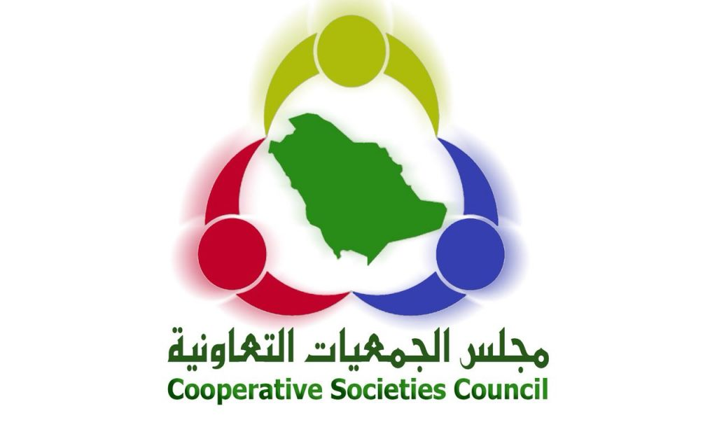 مجلس الجمعيات التعاونية يعقد لقاء تشاوري للجمعيات التعاونية بالباحة