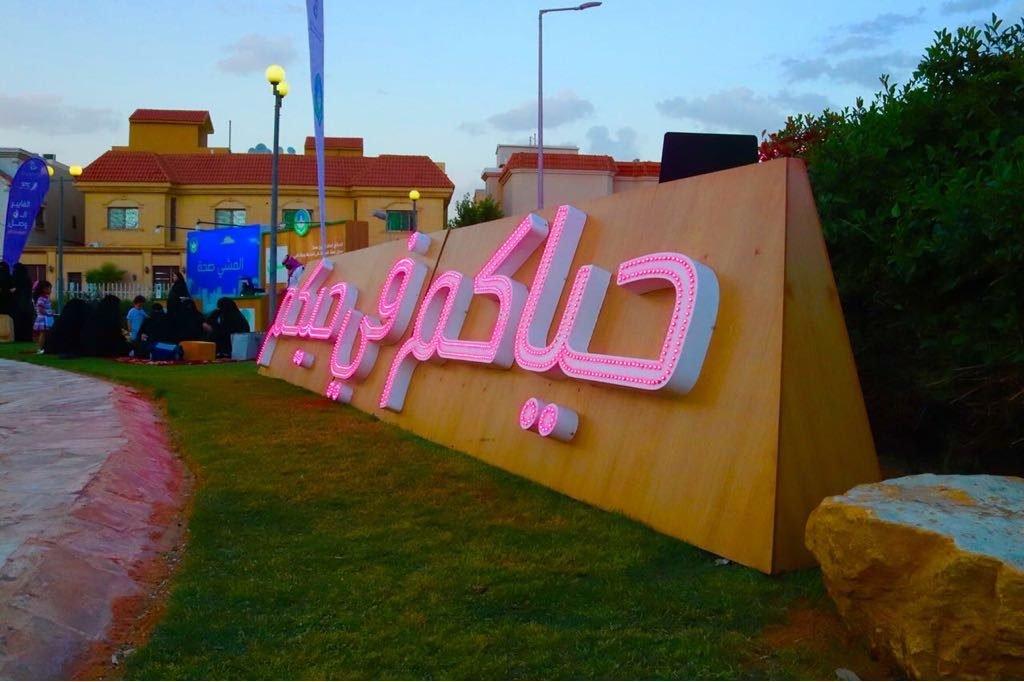 """أمانة الرياض تطلق برنامج """"عاون"""" للحفاظ على الحدائق والمرافق وتعزيز روح المواطنة"""