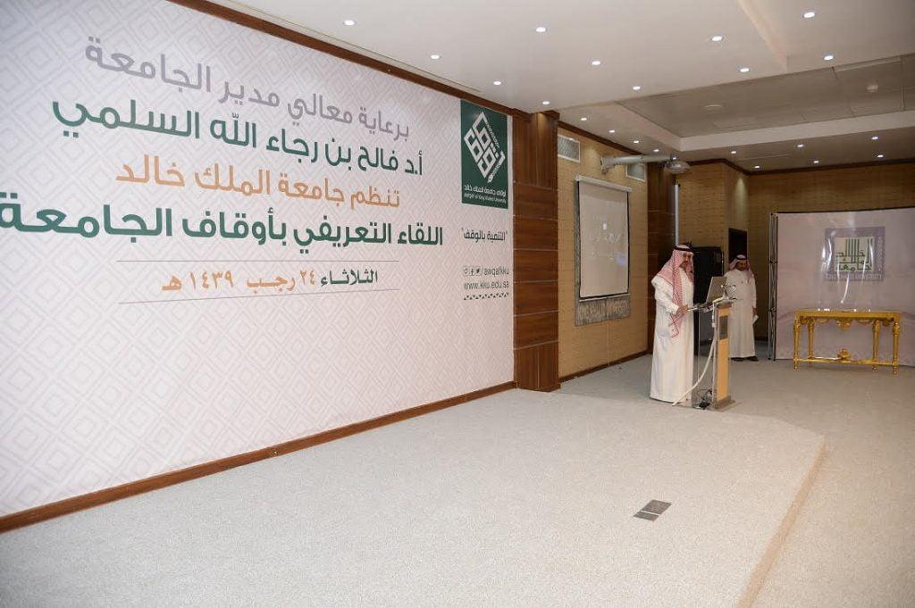 مدير جامعة الملك خالد: مشروع الأوقاف يواكب التحول الوطني بزيادة الاعتماد على الموارد الذاتية