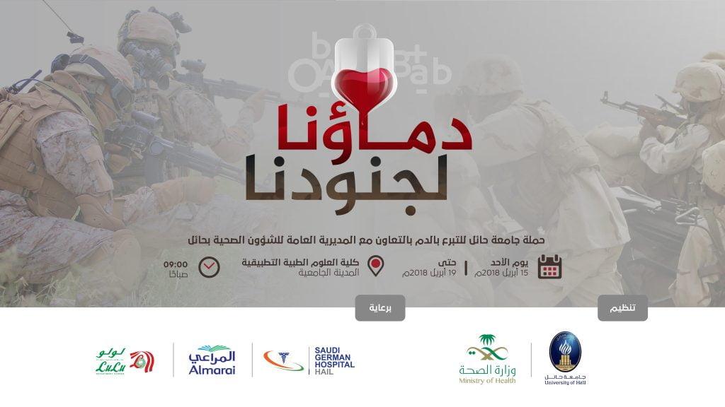 #دماؤنا_لجنودنا حملة جامعة حائل للتبرع بالدم بدءا من الأحد المقبل