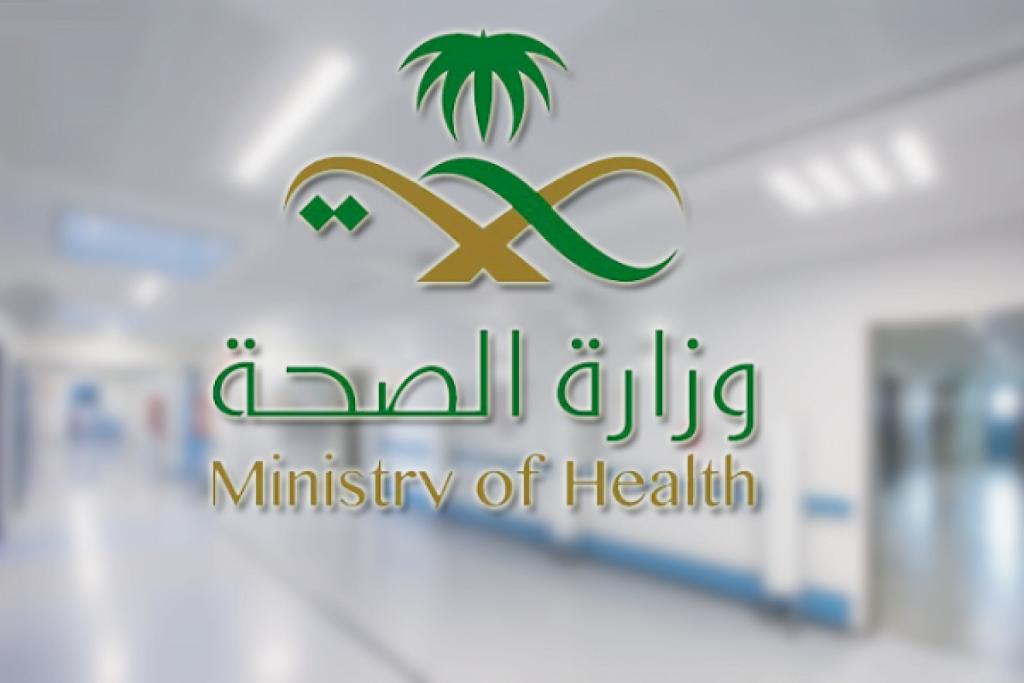 صحة القصيم تبدأ تفعيل البرنامج الإلكتروني للهيئة الطبية العامة صحيفة المناطق السعوديةصحيفة المناطق السعودية