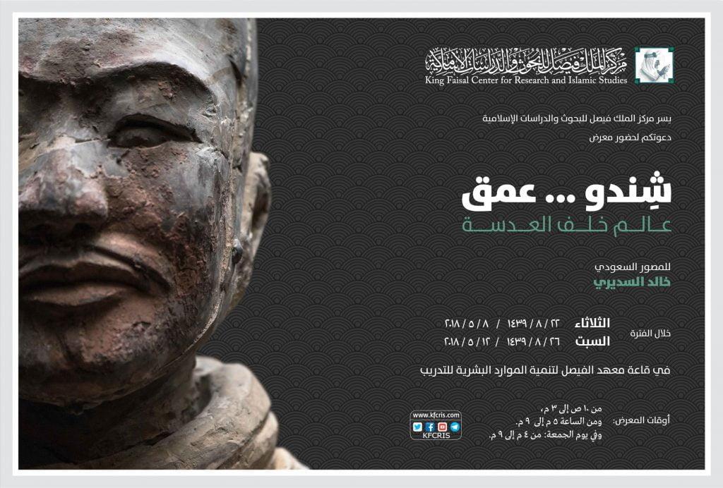 """مركز الملك فيصل يقيم معرض """"شِندو.. عمق، عالم خلف العدسة"""" في الرياض"""