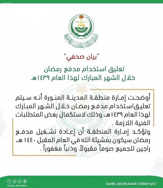إمارة المدينة المنورة تعلق استخدام مدفع رمضان لهذا العام