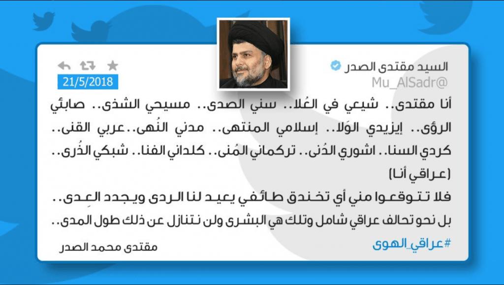 الصدر يعلن رفضه العودة الى المحاصصة الطائفية مؤكداً على نيته تكوين تحالف عراقي شامل
