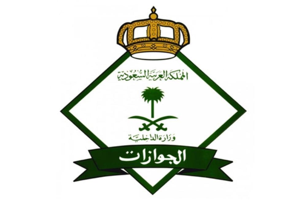 جوازات الرياض تضع خطة العمل لموسم الإجازة الصيفية