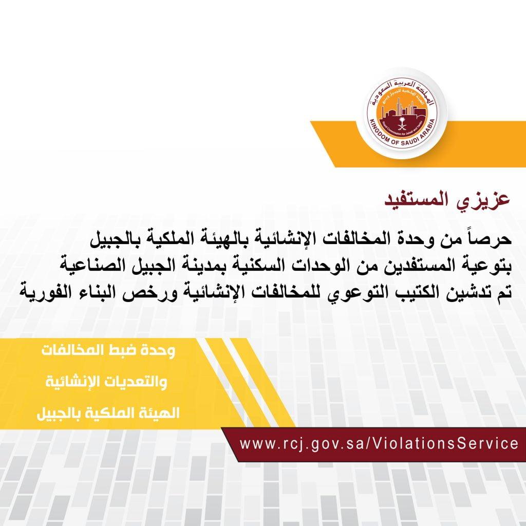 الهيئة الملكية للجبيل تصدر الكتيب التوعوي لوحدة ضبط المخالفات والتعديات الإنشائية