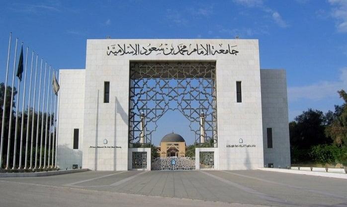 للجنسين .. وظائف شاغرة بجامعة الإمام في كافة التخصصات
