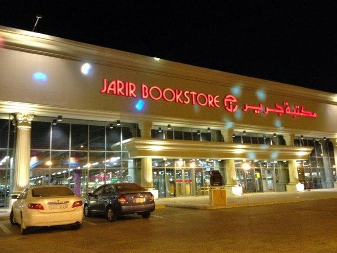 """""""جرير"""": تأسيس شركة تابعة في البحرين تمارس نفس النشاط"""