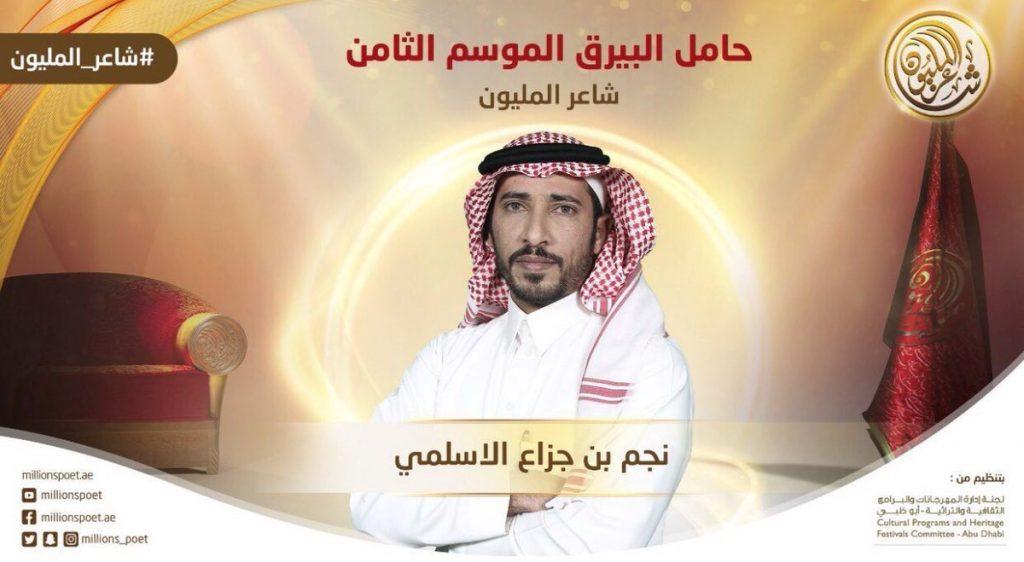 """الشاعر السعودي نجم الأسلمي """"شاعر المليون"""" في موسمه الثامن"""