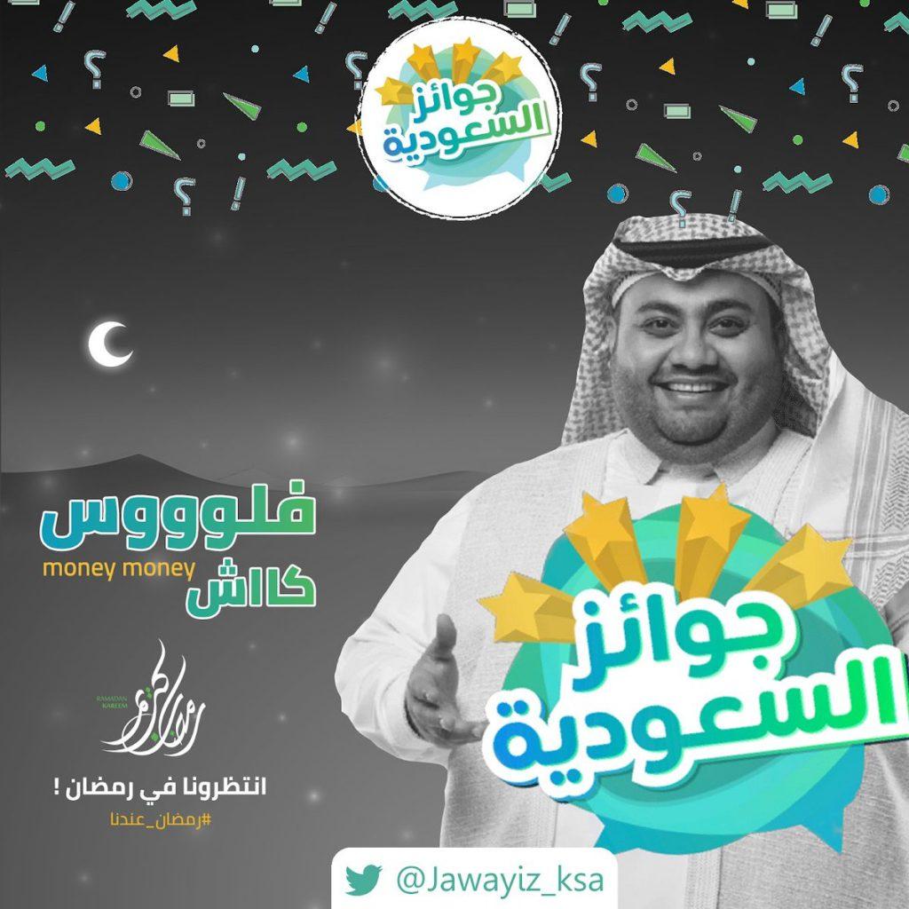 شاهد كيف تفاعل مقدم برنامج جوايز السعودية مع الفائز بالمسابقة صحيفة المناطق السعوديةصحيفة المناطق السعودية