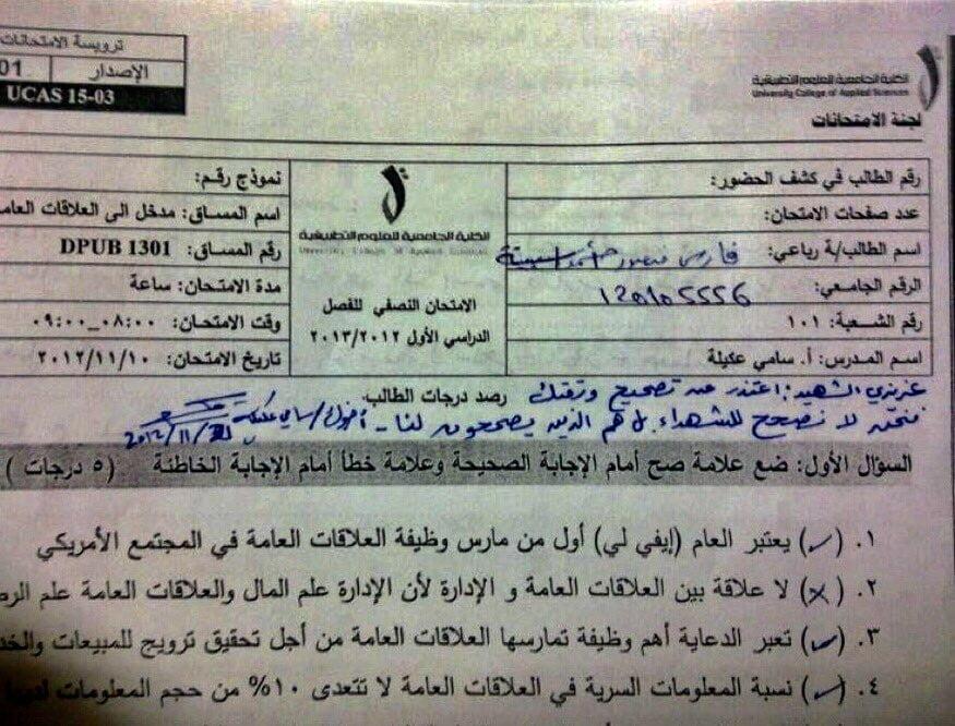 أستاذ جامعي بغزة يعتذر عن تصحيح ورقة امتحان شهيد