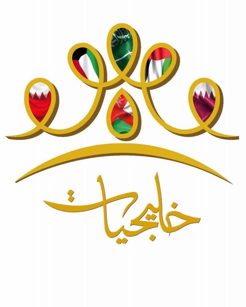 المملكة تحتفي بمصممات الأزياء الخليجيات في المعرضٍ بجدة