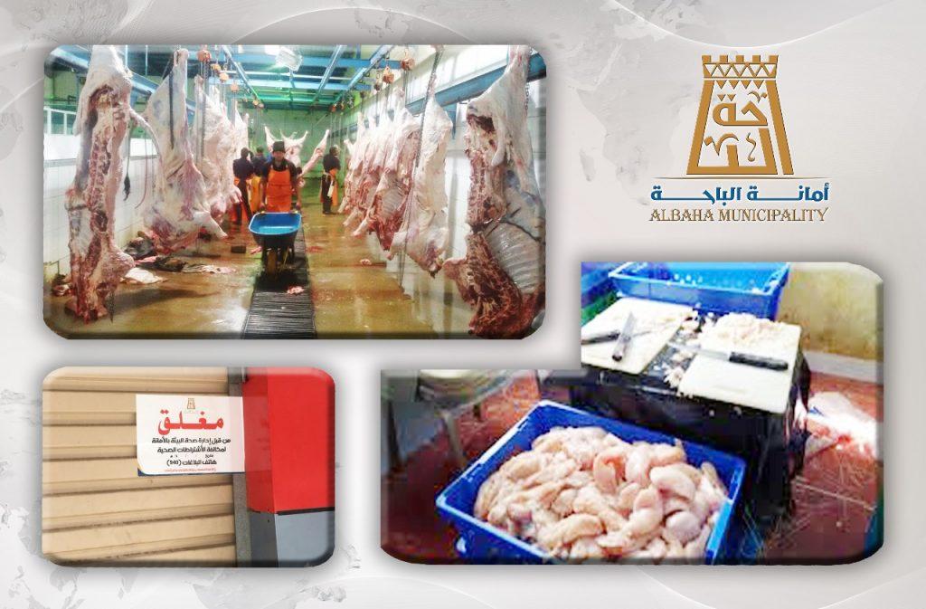 امانة الباحة تكثف جولاتها التفتيشية خلال شهر رمضان المبارك