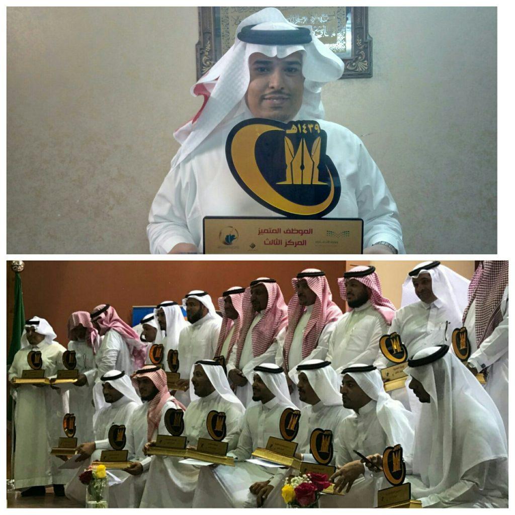 المالكي يحصل على جائزة التميز للموظف الإداري على مستوى تعليم الطائف