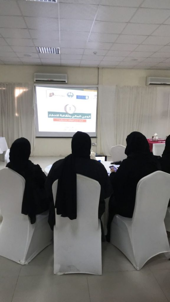 """ضمان الرياض ينظم دورة الوعي وثقافة الادخار لـ""""73″ من مستفيداته"""