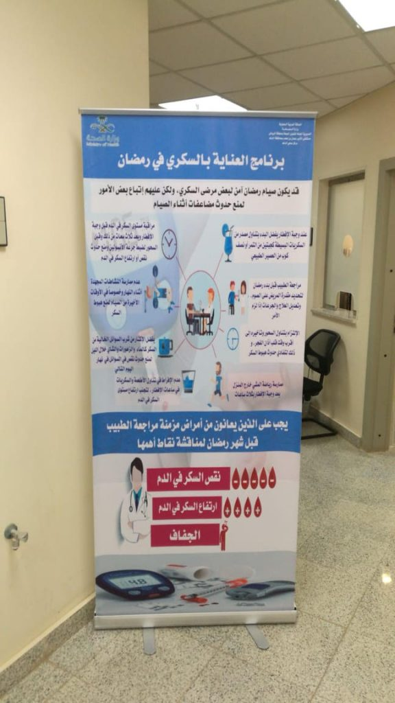 """صحي الدلم ينفذ حملة """" السكري في رمضان """""""