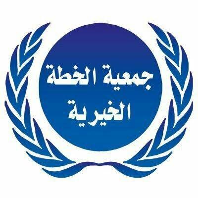 غدا الخميس جمعية خطة حائل الخيرية تبدأ صرف المواد العينية