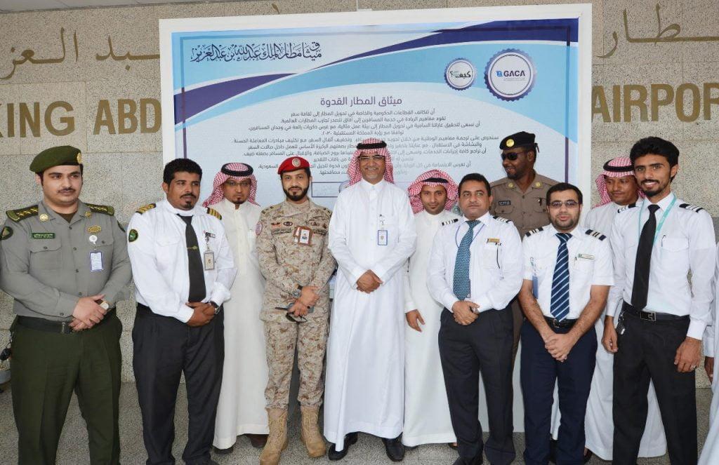 """مطار الملك عبدالله بجازان يطلق """"ميثاق المطار القدوة"""" ويدشن اللوحة الجدارية للخدمة"""