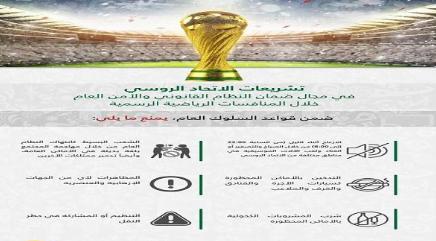 """7 تحذيرات عاجلة لـ """"السعوديين"""" في روسيا!"""