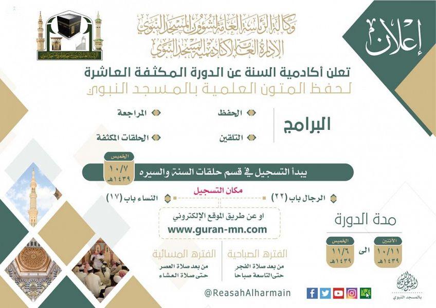 دورة مكثفة لحفظ المتون العلمية بأكاديمية السنة النبوية بالمسجد النبوي