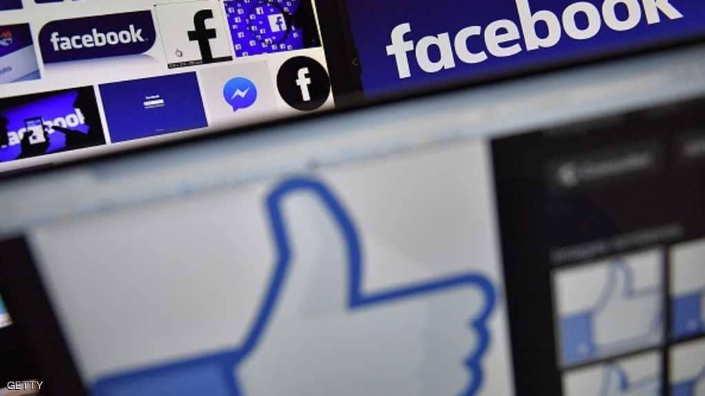 """فيسبوك يواجه """"أزمة"""" بأوروبا بسبب الرسائل الخاصة"""