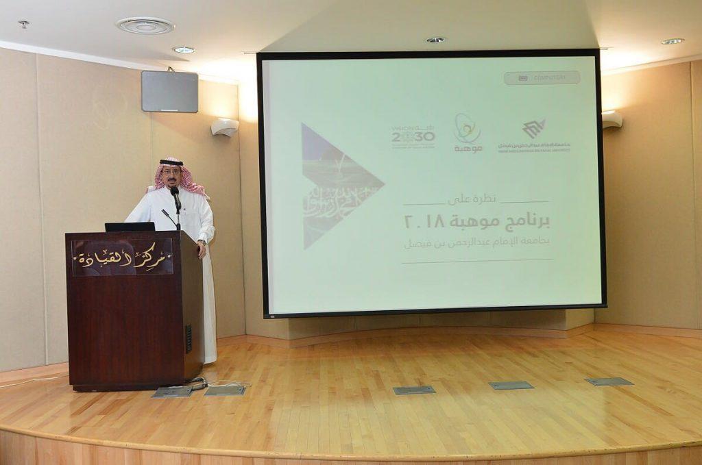 """انطلاق برنامج """"موهبة"""" الصيفي في جامعة الإمام عبد الرحمن لصناعة علماء المستقبل"""