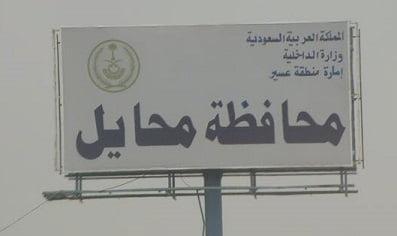 محافظة محايل تواصل عملها خلال إجازة عيد الفطر المبارك