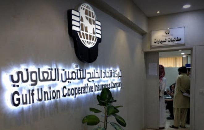 وظائف إدارية في اتحاد الخليج للتأمين التعاوني