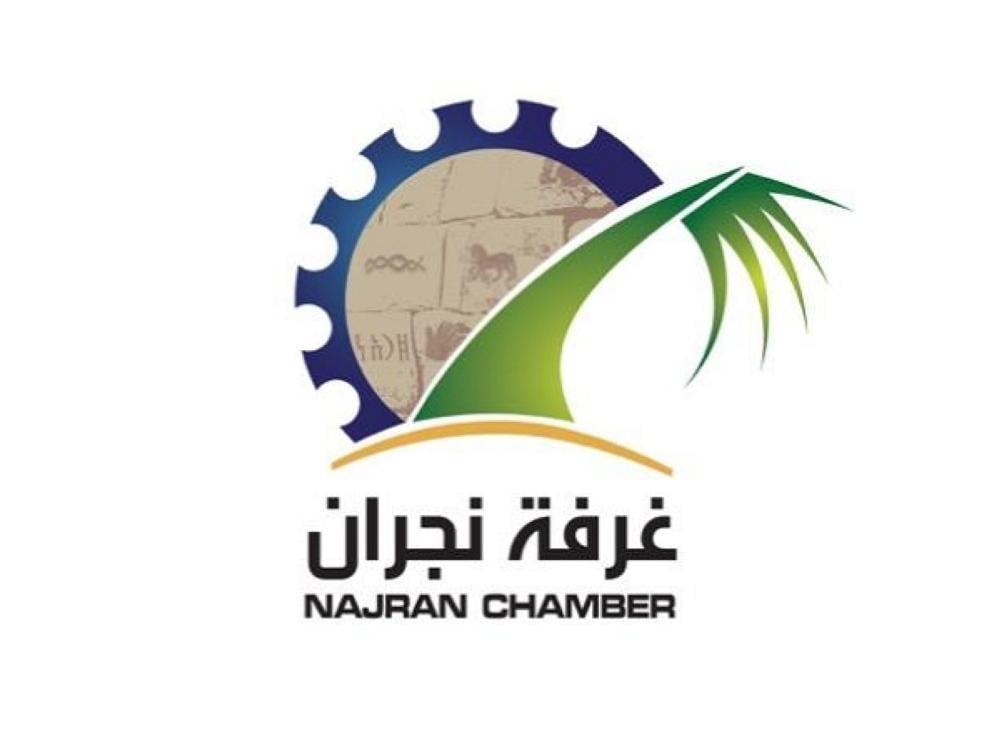 غرفة نجران تحدد مواعيد العمل الرسمية خلال شهر رمضان المبارك