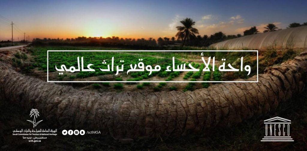 الأمير سلطان بن سلمان يعلن : واحة الأحساء موقع تراثي عالمي