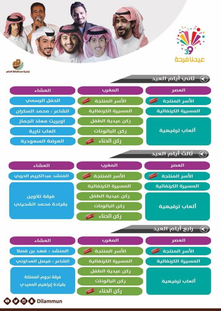 """بلدية محافظة الدلم تحتفل """"بعيدنا فرحة"""" بفعاليات تراثية وفنية واجتماعية"""