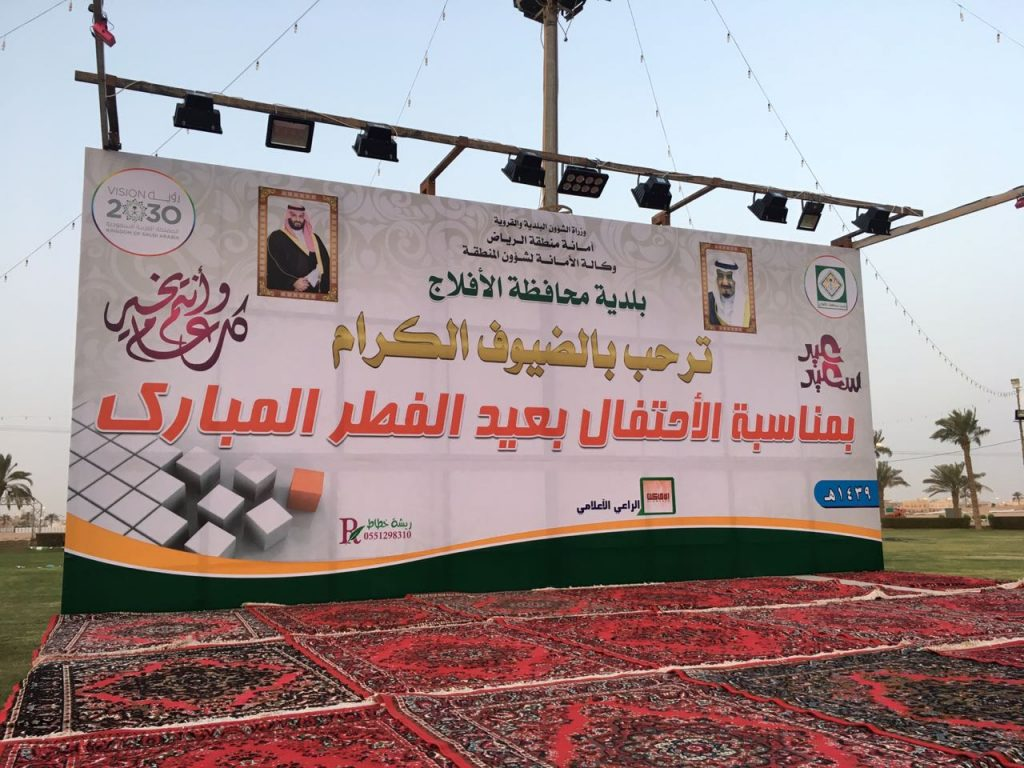 تَعَرّف كيف استعدت الأفلاج للاحتفال بالعيد فعاليات على مدار 3 أيام
