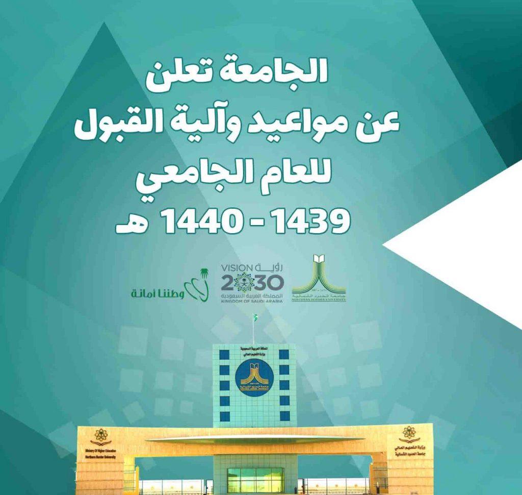 جامعة الحدود الشمالية تعلن عن مواعيد وآلية القبول للعام الجامعي 1439-1440 هـ