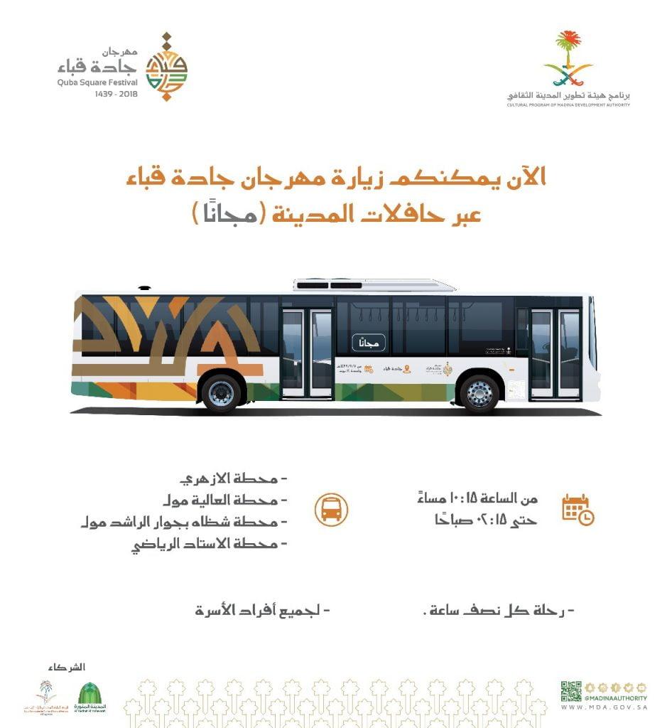 حافلات مجانية لنقل زوار مهرجان جادة قباء