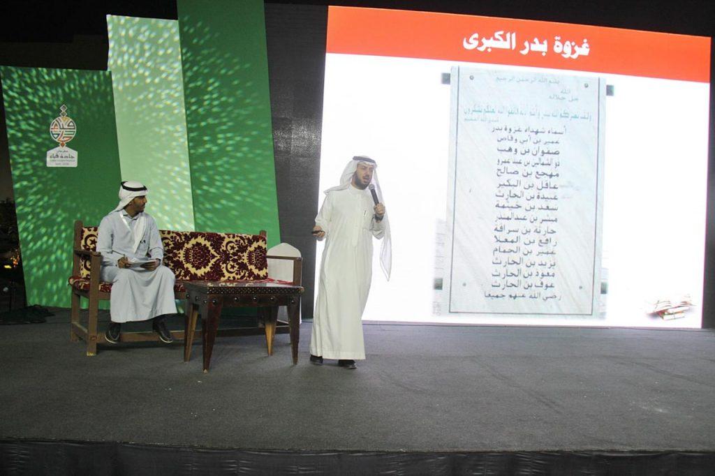 محاضرة بعنوان ( غزوة بدر الكبرى ) ضمن فعاليات  مهرجان جادة قباء